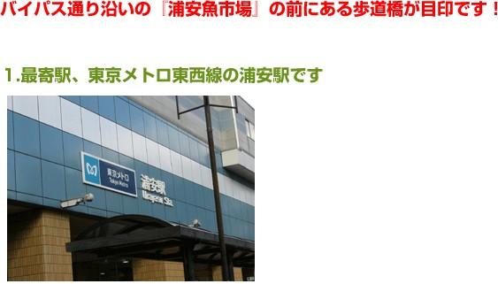 最寄駅は東京メトロ東西線の浦安駅です。