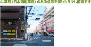 薬局(日本調剤薬局)のある信号を渡りもう少し直進です。