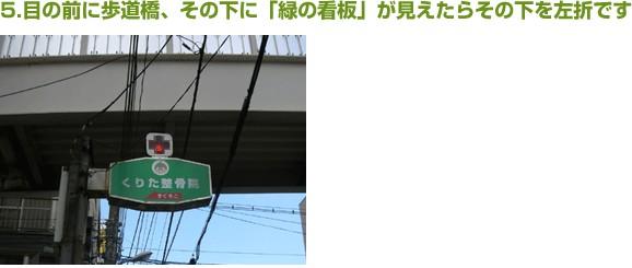 目の前に歩道橋、その下に「緑の看板」が見えたらその下を左折です。