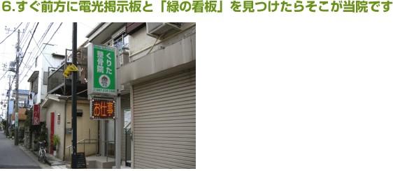 すぐ前方に電光掲示板と「緑の看板」を見つけたらそこがくりた整骨院です。