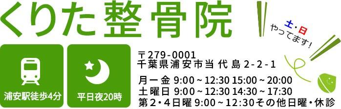 くりた整骨院|東京メトロ東西線浦安駅 から徒歩4分|浦安魚市場目の前